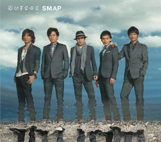 Single Sakasama no Sora by SMAP