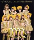 The☆Peace! - Morning Musume