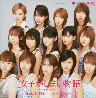 Joshi Kashimashi Monogatari by Morning Musume
