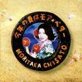 Tokyo Rush (東京ラッシュ) - Chisato Moritaka
