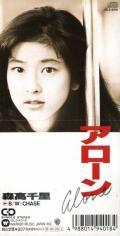 ALONE (アローン) - Chisato Moritaka