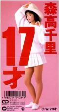 Hatachi (20才) - Chisato Moritaka
