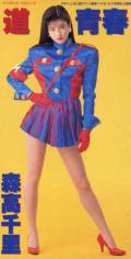 Seishun (青春) - Chisato Moritaka