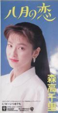 Hachigatsu no Koi (八月の恋)  - Chisato Moritaka