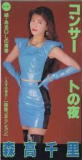 Concert no Yoru (コンサートの夜)  - Chisato Moritaka