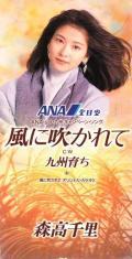 Kaze ni Fukarete (風に吹かれて)  - Chisato Moritaka