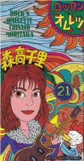 Rock 'n Omelette (ロックン・オムレツ) - Chisato Moritaka
