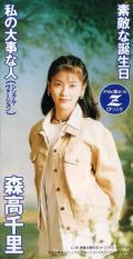 Suteki na Tanjoubi (素敵な誕生日)  - Chisato Moritaka
