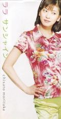 Mukashi no Hito wa... (むかしの人は・・・) - Chisato Moritaka