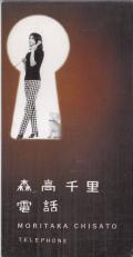Denwa (電話) - Chisato Moritaka