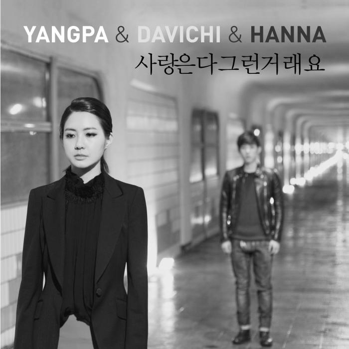 Love Is All The Same With Davichi & Hanna by Yangpa