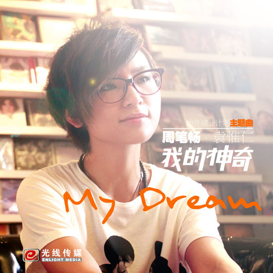 Single Wo de shen qi ~My dream~ by Bibi Zhou