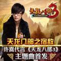 Tian long ba bu zhi su di