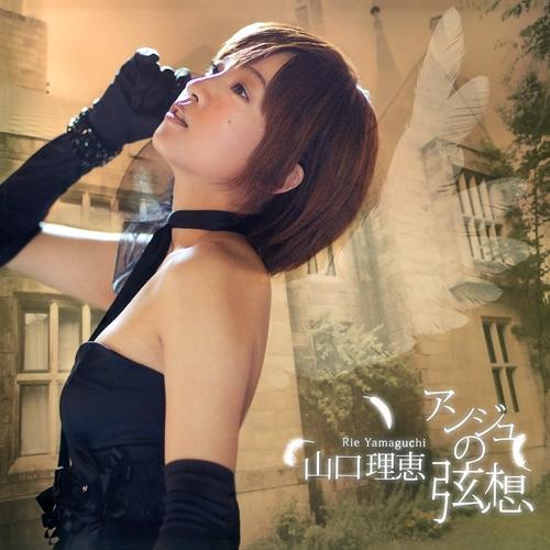 yamauchi singles Sunmyu (さんみゅ~)  yamauchi haruka announced her graduation in december 2015  singles 04/08/2012 : kuchibiru network .