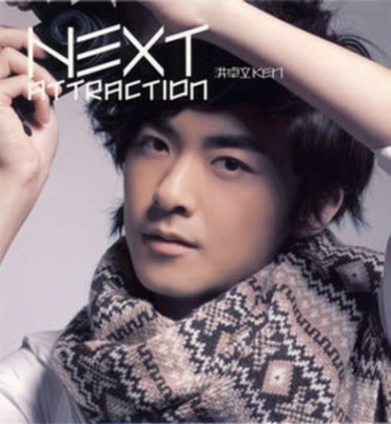 Album Next Attraction by Ken Hung