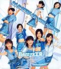 Yume de Do Up - Berryz Koubou