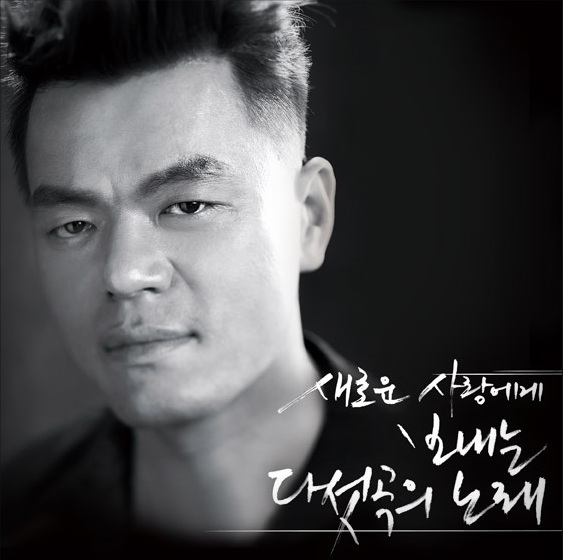 Mini album Spring by Park Jin Young