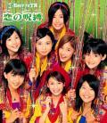 Passion E-CHA E-CHA - Berryz Koubou