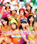 Himitsu no U.ta.hi.me - Berryz Koubou
