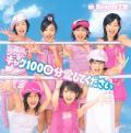 Gag 100 Kaibun Aishite Kudasai - Berryz Koubou