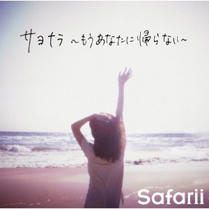 Single Sayonara ~Mou Anata ni Kaera nai~ by Safarii