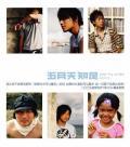 Lian Ai ing (恋爱ing) - Mayday