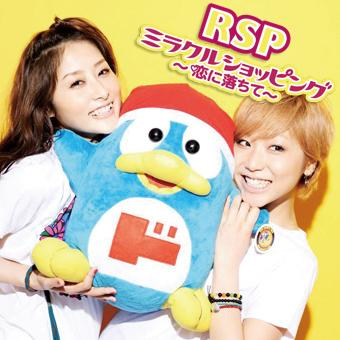 Single Miracle Shopping~Koi ni Ochi te ~ by RSP
