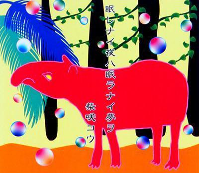 Mv video kou shibasaki nemurenai yoru wa nemuranai yume wo with nemurenai yoru wa nemuranai yume wo stopboris Gallery