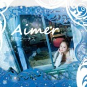 Single Hoshikuzu Venus by Aimer