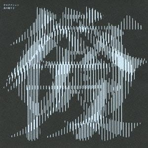 Single Yoru no Odoriko by Sakanaction