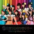 Be Alive - Morning Musume
