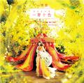 Love Letter - Yo Hitoto