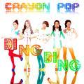 Bing Bing - Crayon Pop