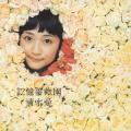 Kioku Baraen - Ai Shimizu