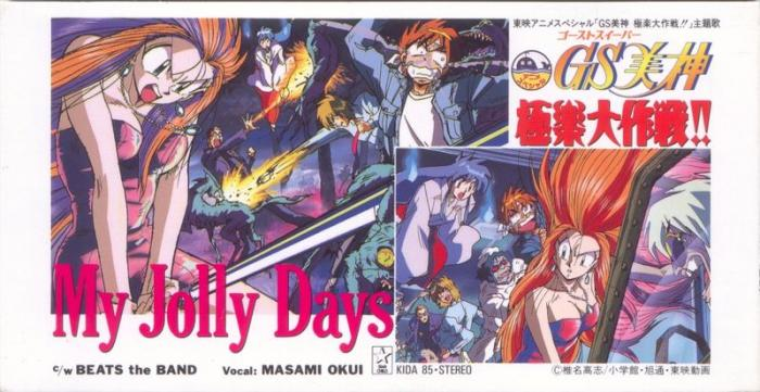 Single My Jolly Days by Masami Okui