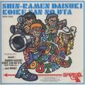 Shin Rāmen Daisuki Koike-san no Uta
