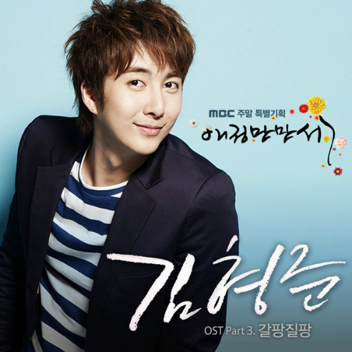 Single Hooray For love by Kim Hyung Jun