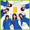 Kiss Datte Hidarikiki (キスだって左利き) - SKE48