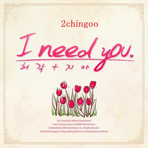 Single i need you by Huh Gak