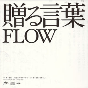 Single Okuru Kotoba by FLOW