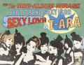 Day and Night feat. Shannon & Gunji (Gavy NJ) - T-ara