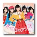 Suiyoubi no Alice (水曜日のアリス) - AKB48