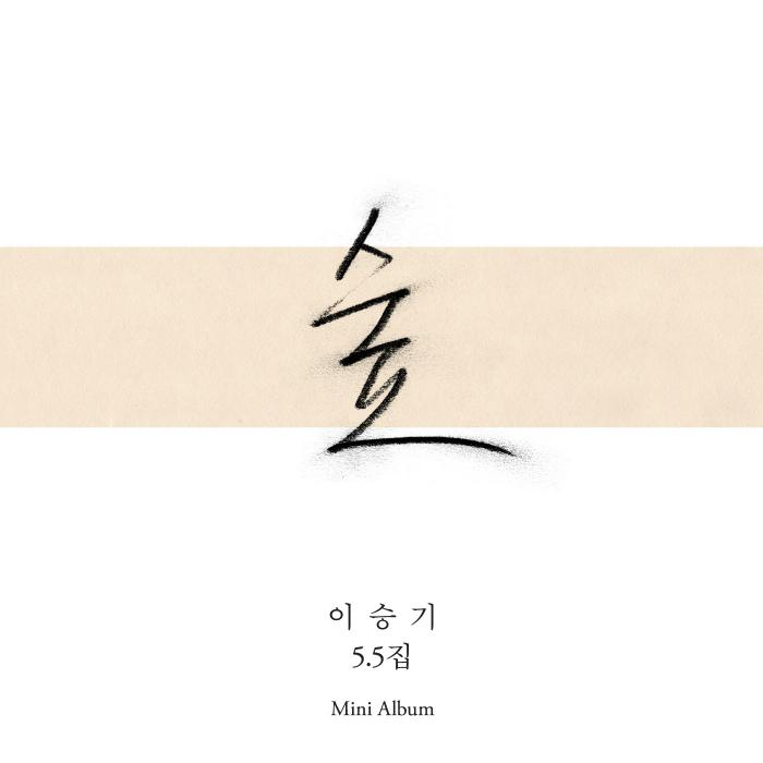 Mini album Forest (숲) by Lee Seung Gi