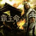 Life of a Ruthless King (Ba Wang Ming) - Peter Ho