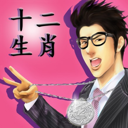 Single 12 Zodiacs by Lee Hom Wang