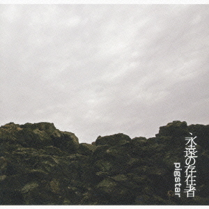 Mini album Eien no Sonzaisha by Pigstar