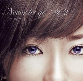 Single Never Let Go / Yozora by Miliyah Kato