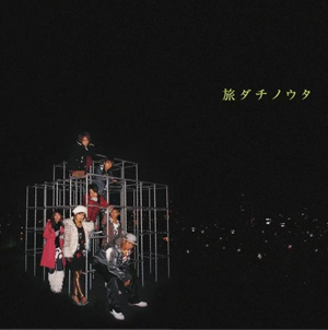 Single Tabidachi no Uta by AAA