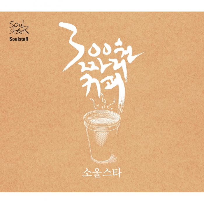 Single 300 won Coffee by Soulstar