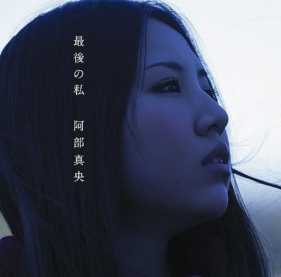 Single Saigo no Watashi (最後の私) by Mao Abe